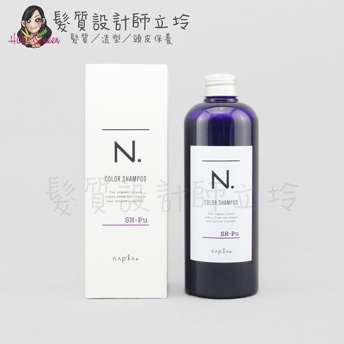 『洗髮精』娜普菈公司貨 Napla N.系列 炫彩洗髮精(藍紫)320ml HH05
