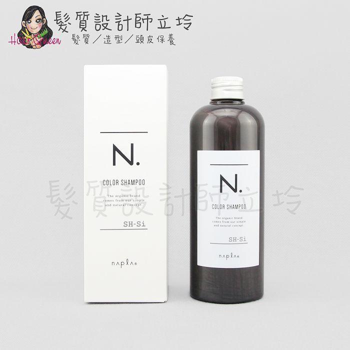 『洗髮精』娜普菈公司貨 Napla N.系列 炫彩洗髮精(銀灰)320ml HH05