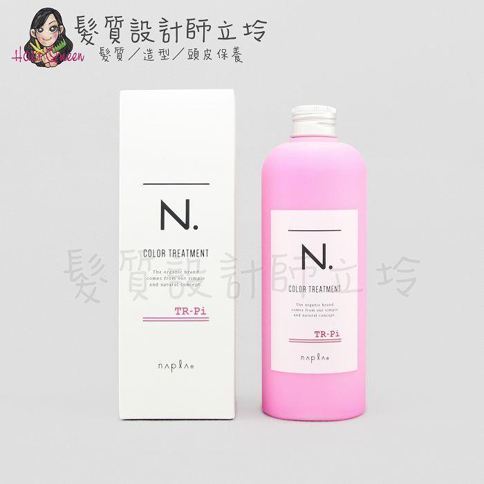 『瞬間護髮』娜普菈公司貨 Napla N.系列 炫彩護髮乳(粉紅)300g HH05