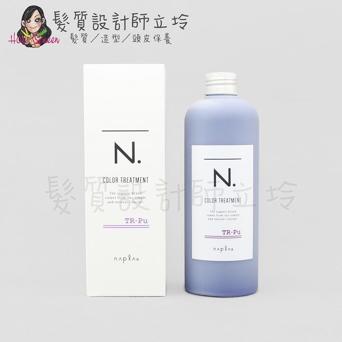 『瞬間護髮』娜普菈公司貨 Napla N.系列 炫彩護髮乳(藍紫)300g HH05