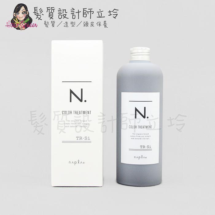 『瞬間護髮』娜普菈公司貨 Napla N.系列 炫彩護髮乳(銀灰)300g HH05