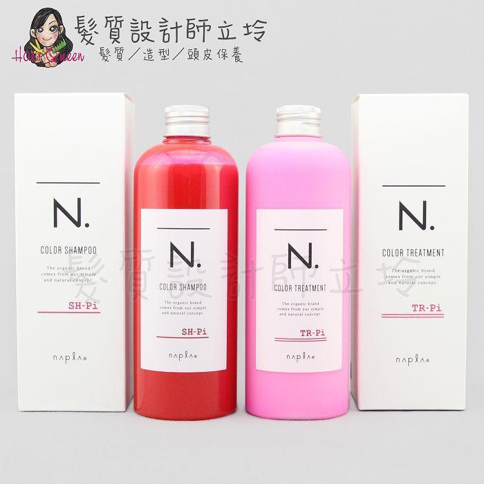 『洗護組』娜普菈公司貨 Napla N.系列 炫彩洗髮精320ml+炫彩護髮乳300g(粉紅)