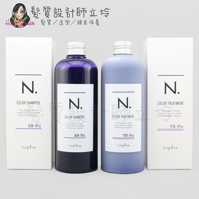 『洗護組』娜普菈公司貨 Napla N.系列 炫彩洗髮精320ml+炫彩護髮乳300g(藍紫)