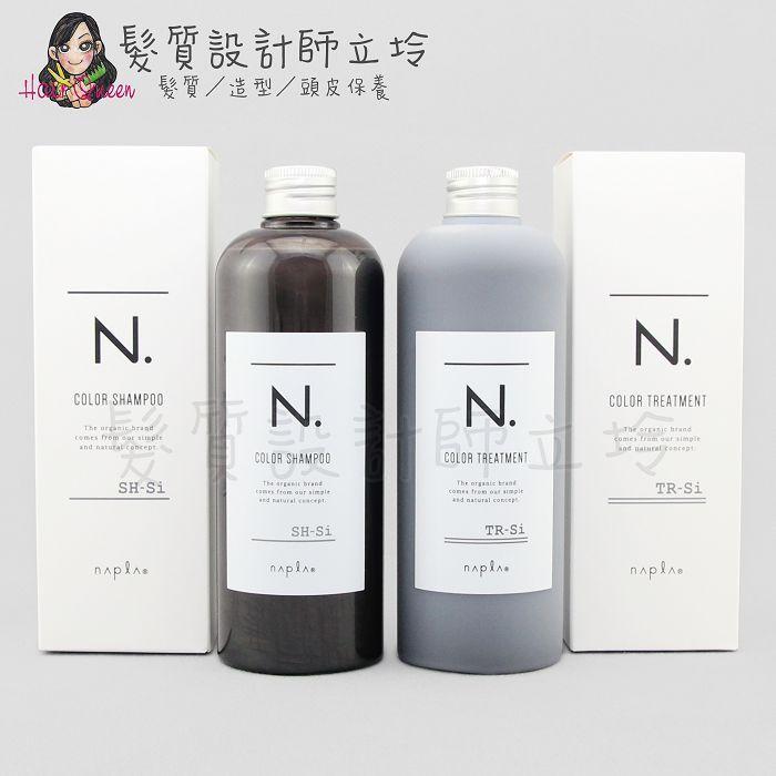 『洗護組』娜普菈公司貨 Napla N.系列 炫彩洗髮精320ml+炫彩護髮乳300g(銀灰)
