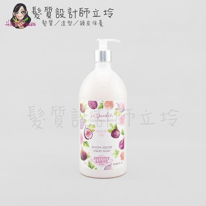 『身體清潔』Institut Karite PARIS IKP巴黎乳油木 無花果花園香氛液體皂1000ml IB01