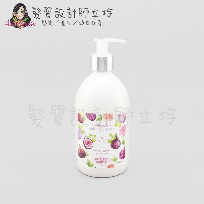 『身體清潔』Institut Karite PARIS IKP巴黎乳油木 無花果花園香氛液體皂500ml IB01