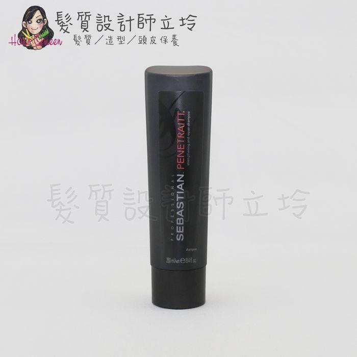 『洗髮精』卓冠公司貨 SEBASTIAN莎貝之聖 煥采造型洗髮乳250ml IH07