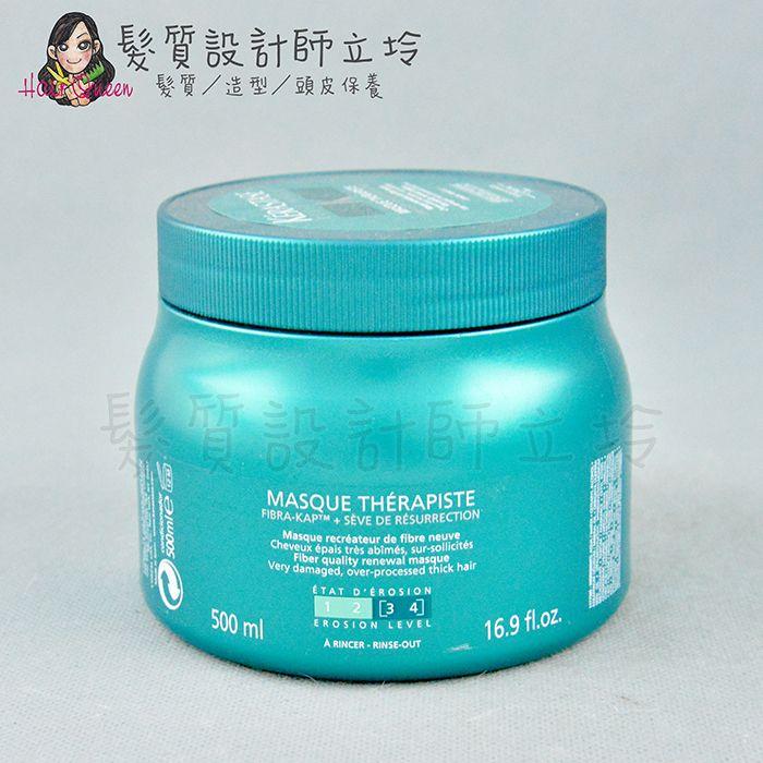 『深層護髮』台灣萊雅公司貨 KERASTASE卡詩 煥髮綻生髮膜500ml HH14