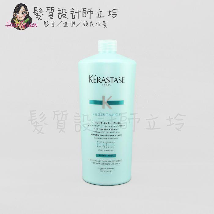 『瞬間護髮』台灣萊雅公司貨 KERASTASE卡詩 煥髮重建抗損凝乳1000ml HH07
