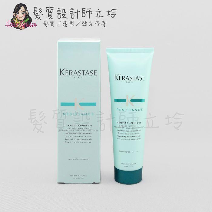 『免沖洗護髮』台灣萊雅公司貨 KERASTASE卡詩 煥髮重建熱活精華150ml HH07