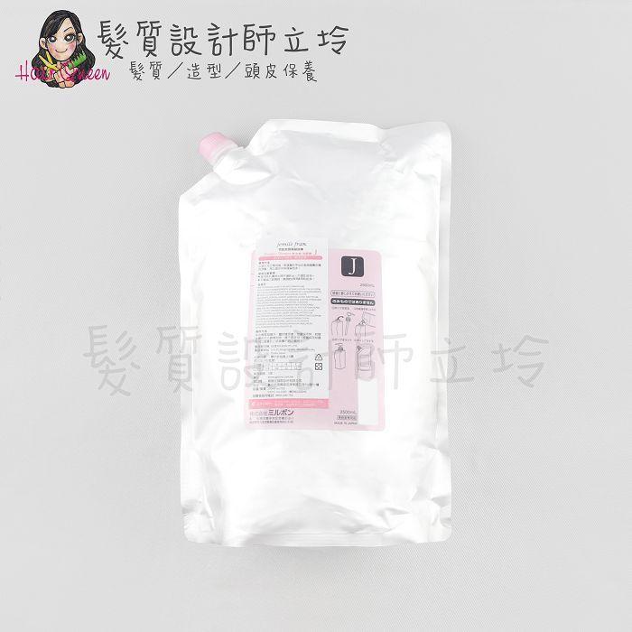 『洗髮精』哥德式公司貨 Milbon jemile fran 熱光感洗髮精J(潤澤)2500ml IH15 IH02