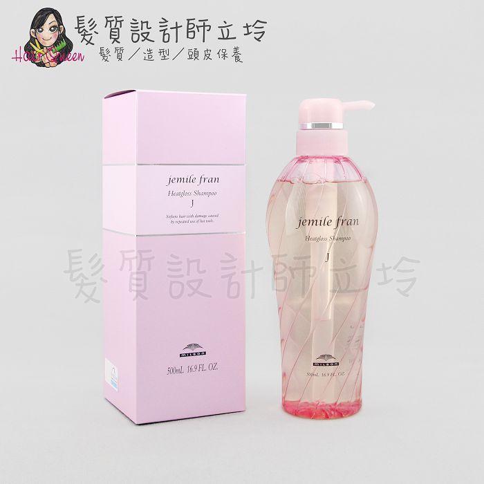 『洗髮精』哥德式公司貨 Milbon jemile fran 熱光感洗髮精J(潤澤)500ml IH15 IH02