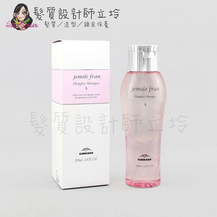 『洗髮精』哥德式公司貨 Milbon jemile fran 熱光感洗髮精S(清爽)200ml IH15 IH03