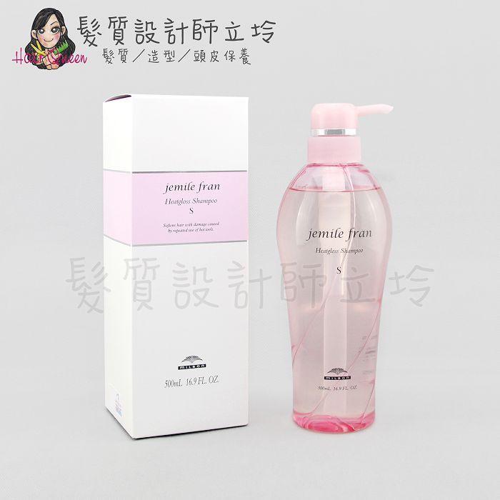 『洗髮精』哥德式公司貨 Milbon jemile fran 熱光感洗髮精S(清爽)500ml IH15 IH03