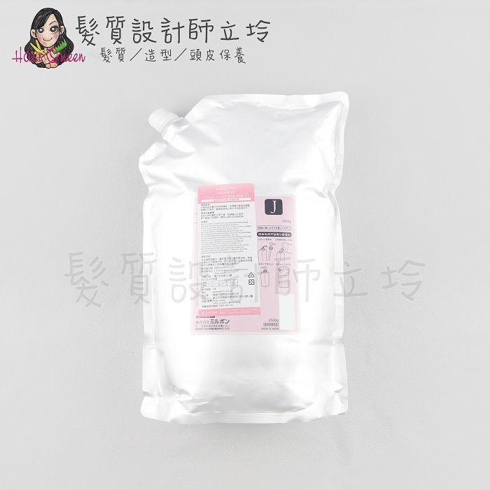 『瞬間護髮』哥德式公司貨 Milbon jemile fran 熱光感護髮素J(潤澤)2500g IH15 IH02