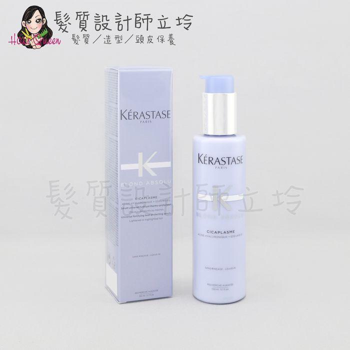 『免沖洗護髮』台灣萊雅公司貨 KERASTASE卡詩 燦金絕色熱活精華150ml HH05