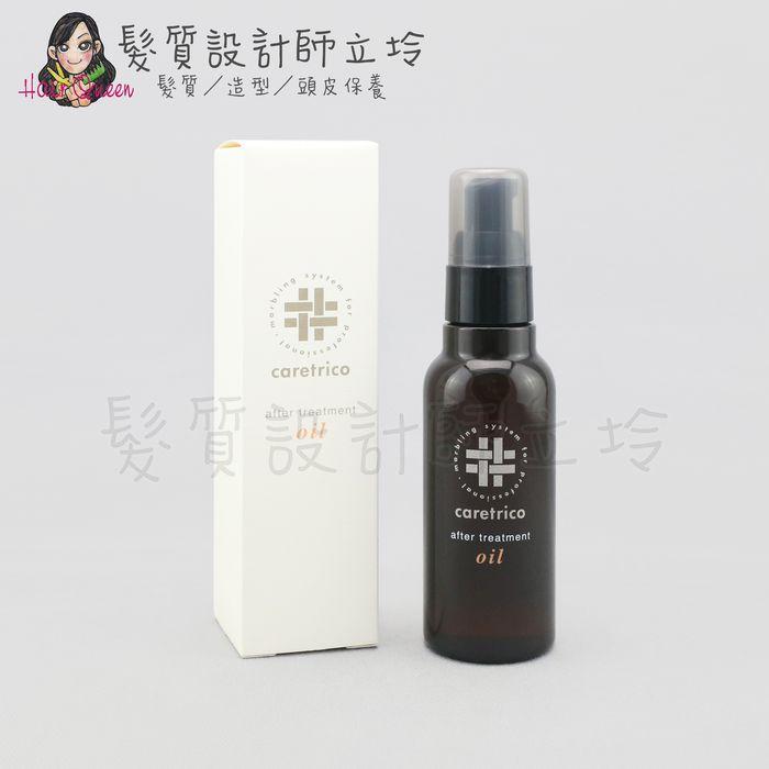 『免沖洗護髮』愛麗美娜公司貨 ARIMINO 特麗可 居家保養油100ml HH06