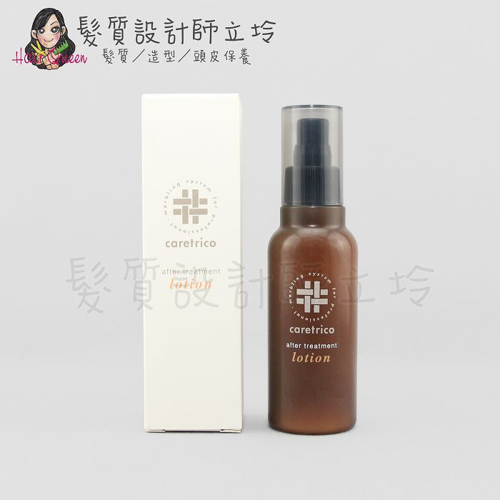 『免沖洗護髮』愛麗美娜公司貨 ARIMINO 特麗可 居家保養液120ml HH16
