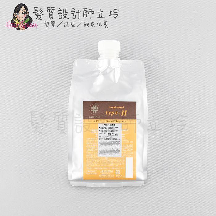 『瞬間護髮』愛麗美娜公司貨 ARIMINO 特麗可 保養霜H型1000g HH02