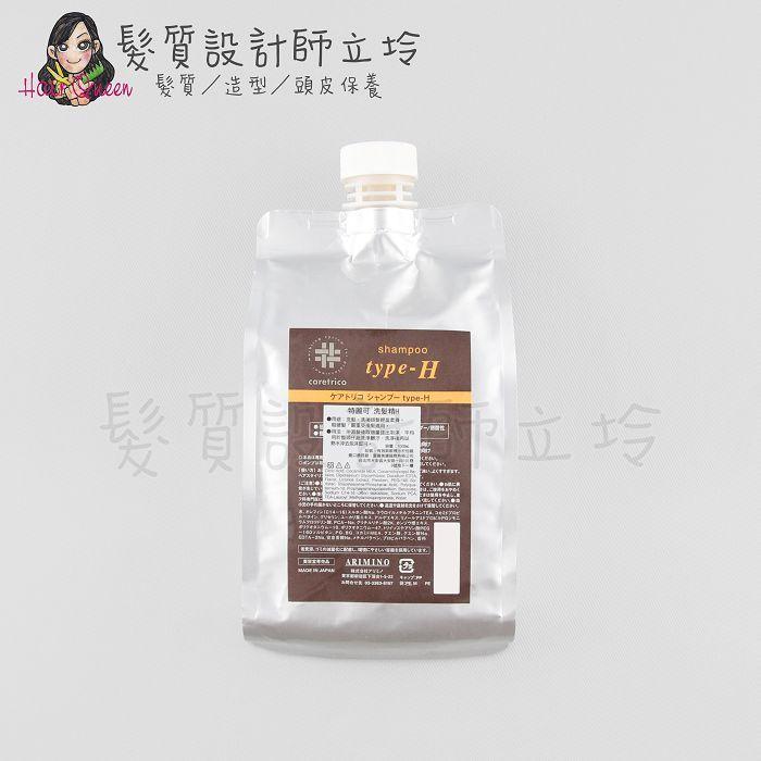 『洗髮精』愛麗美娜公司貨 ARIMINO 特麗可 洗髮精H型1000ml(補充包) HH02
