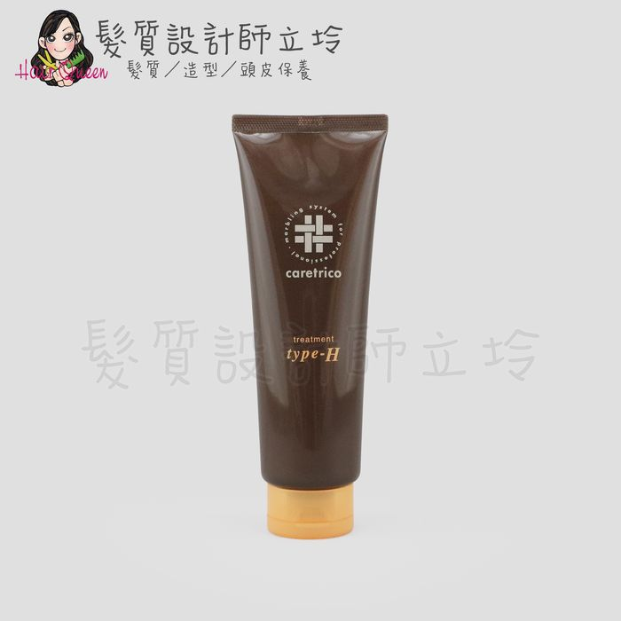 『瞬間護髮』愛麗美娜公司貨 ARIMINO 特麗可 保養霜H型230g HH02