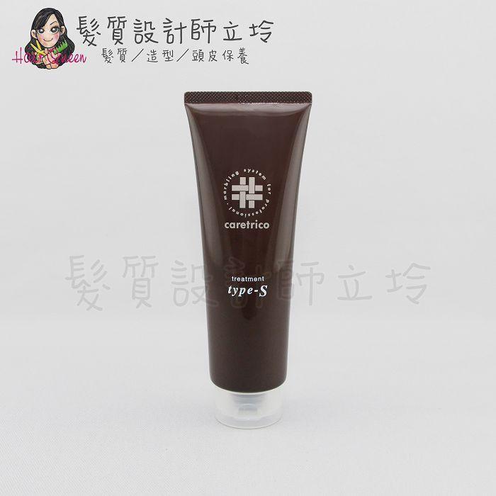『瞬間護髮』愛麗美娜公司貨 ARIMINO 特麗可 保養霜S型230g HH11