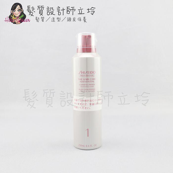 『沙龍專業調理用』法徠麗公司貨 SHISEIDO資生堂 THC 甦活養髮前導髮育慕絲250ml(第一步) IS05