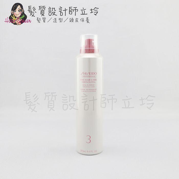 『沙龍專業調理用』法徠麗公司貨 SHISEIDO資生堂 THC 甦活養髮鎖護髮育噴霧280ml(第三步) IS05