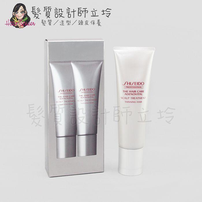 『瞬間護髮、頭皮調理』法徠麗公司貨 SHISEIDO資生堂 THC 甦活養髮頭皮護理乳130g*2 IS05