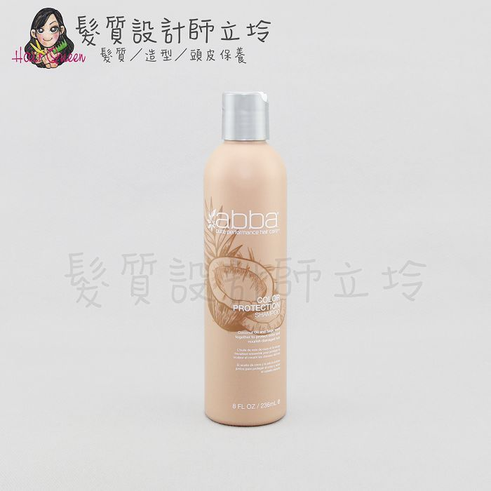 『洗髮精』凱蔚公司貨 ABBA 白藥潔淨乳236ml(原純淨修護) IH07