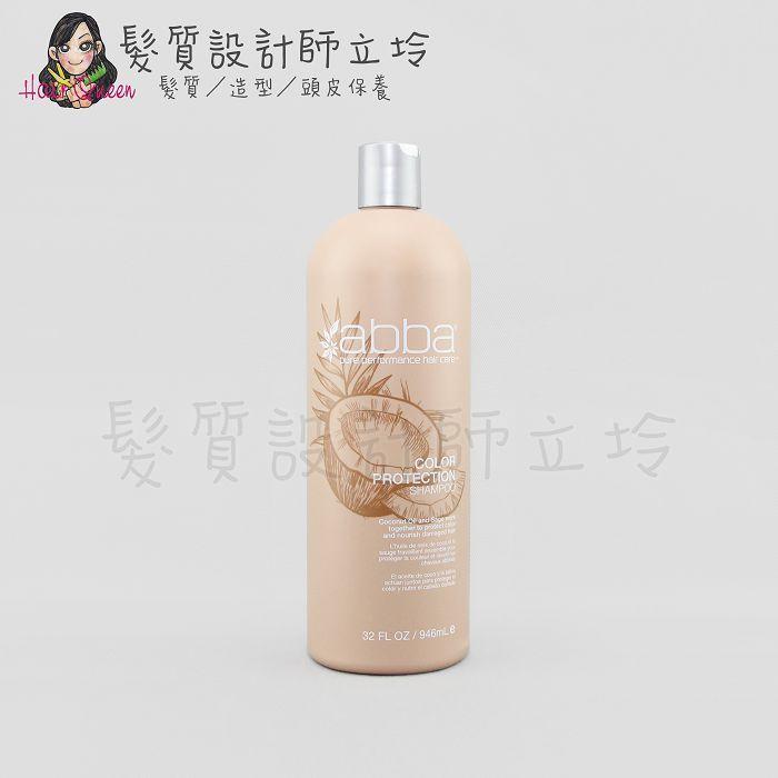 『洗髮精』凱蔚公司貨 ABBA 白藥潔淨乳946ml(原純淨修護) IH07