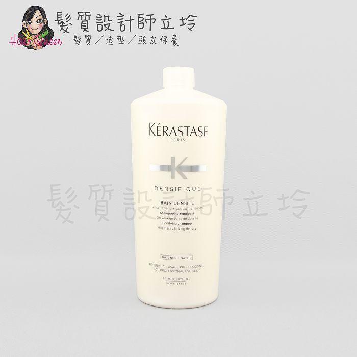 『頭皮調理洗髮精』台灣萊雅公司貨 KERASTASE卡詩 白金賦活淨髮浴1000ml HS06