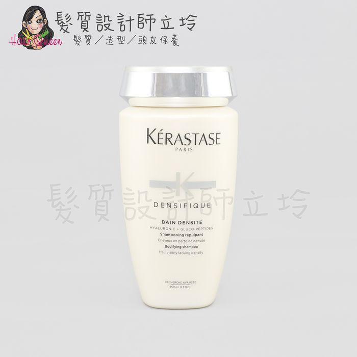『頭皮調理洗髮精』台灣萊雅公司貨 KERASTASE卡詩 白金賦活淨髮浴250ml HS06