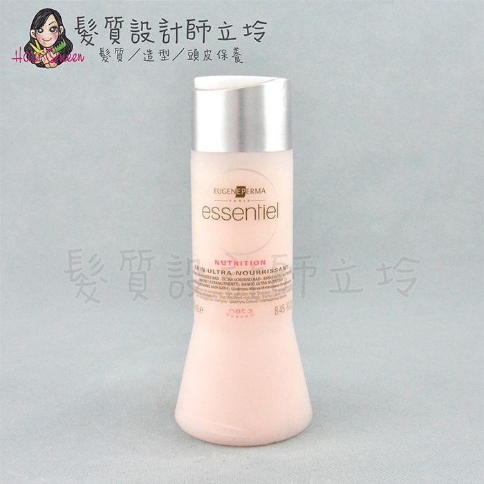 『洗髮精』中美嬌兒公司貨 EP伊聖秀 百荷芭滋養強化髮浴250ml HH07