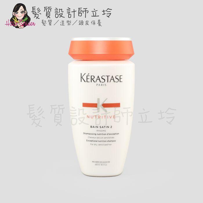 『洗髮精』台灣萊雅公司貨 KERASTASE卡詩 皇家鳶尾滋養髮浴250ml HH06