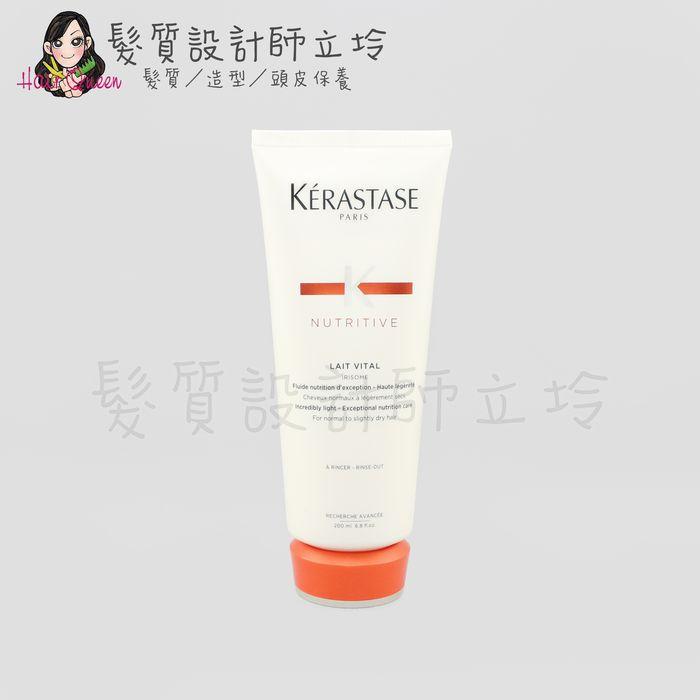 『瞬間護髮』台灣萊雅公司貨 KERASTASE卡詩 皇家鳶尾滋養髮乳200ml HH06