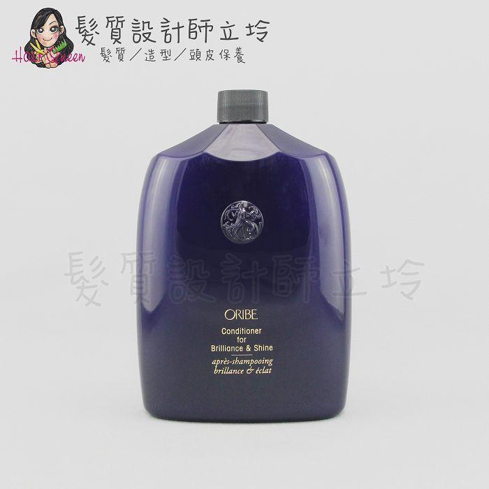 『瞬間護髮』派力國際公司貨 Oribe 盲從光澤護髮劑1000ml HH15