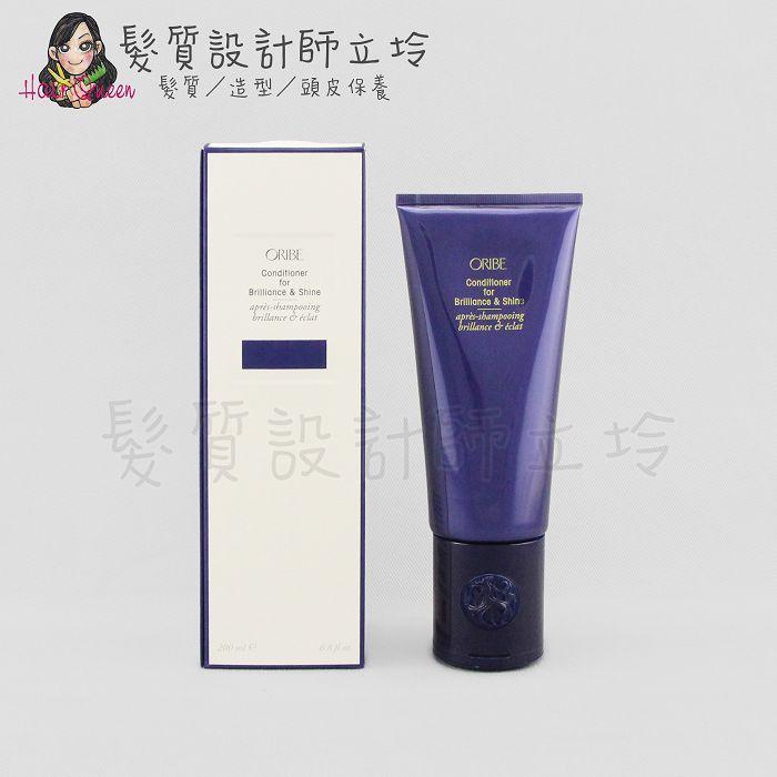 『瞬間護髮』派力國際公司貨 Oribe 盲從光澤護髮劑200ml HH15