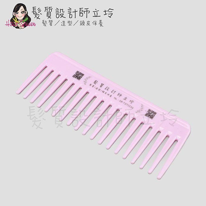 『美髮器材』 寬齒護髮梳
