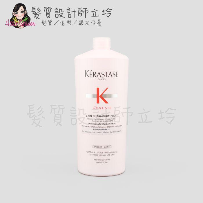 『洗髮精』台灣萊雅公司貨 KERASTASE卡詩 粉漾芯生髮浴1000ml HH16 HS05