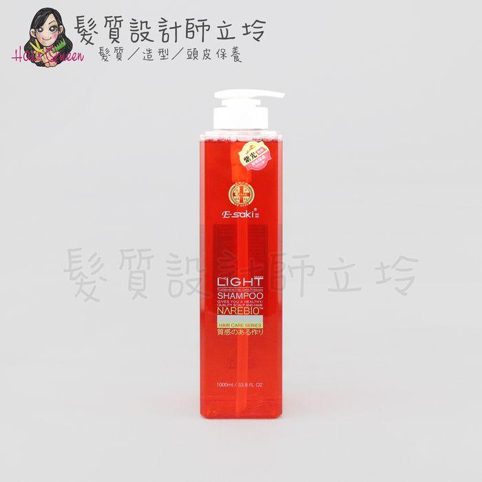 『洗髮精』E-saki 紫光舒敏潔淨露1000ml HS09