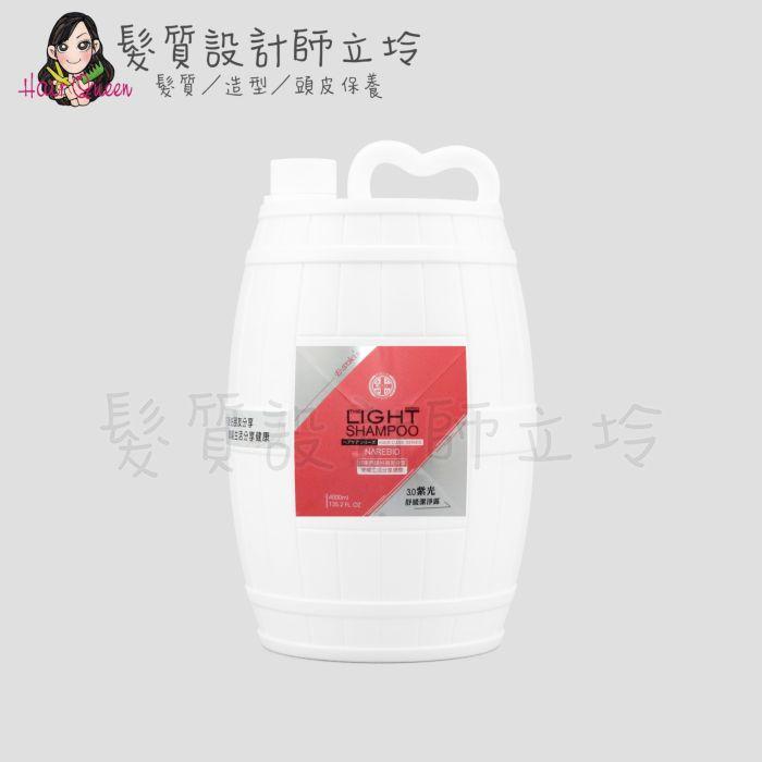 『洗髮精』E-saki 紫光舒敏潔淨露4000ml HS09