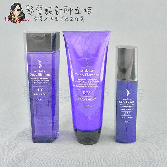 『小套組』明佳麗公司貨 FORD 紫晶SV套組(洗髮精300ml+護髮素230g+深層水膜90g) HH03