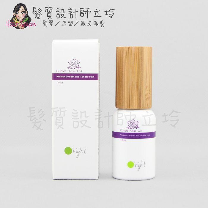 『免沖洗護髮』歐萊德公司貨 O'right 紫玫瑰油30ml IH04