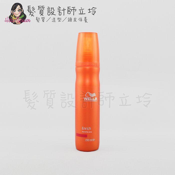 『免沖洗護髮』卓冠公司貨 WELLA威娜 絲柔護髮液150ml IM15