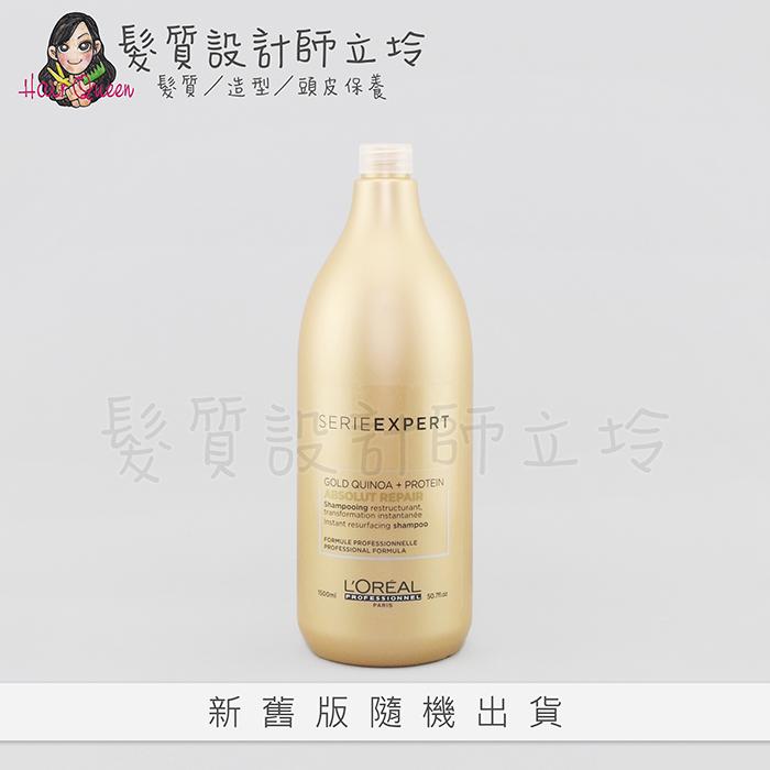 『洗髮精』台灣萊雅公司貨 LOREAL 絲漾博賦活藜麥洗髮精1500ml IH06