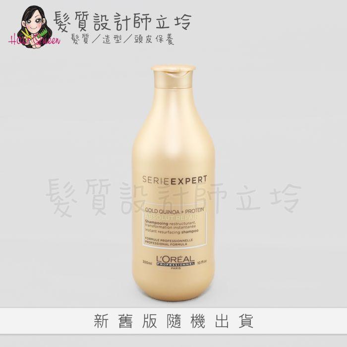 『洗髮精』台灣萊雅公司貨 LOREAL 絲漾博賦活藜麥洗髮精300ml IH06