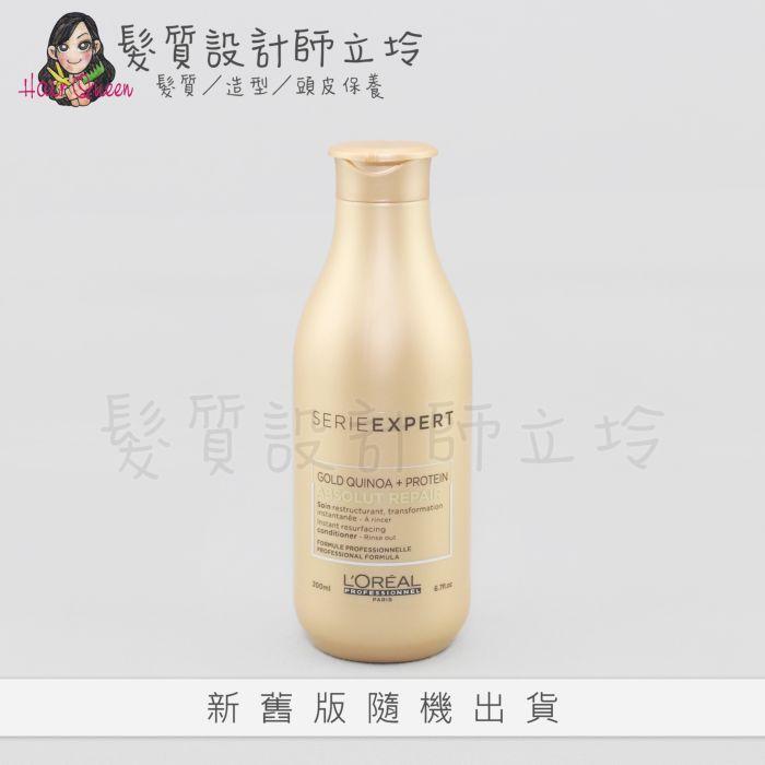 『瞬間護髮』台灣萊雅公司貨 LOREAL 絲漾博賦活藜麥護髮乳200ml IH06 IH15
