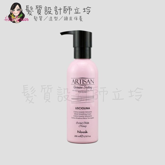 『免沖洗護髮、造型品』NOOK ARTISAN 馬卡龍 絲絨200ml HM01 HH02
