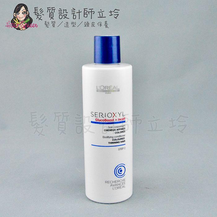 『瞬間護髮』台灣萊雅公司貨 LOREAL 絲芮雅2號活力乳250ml HS05